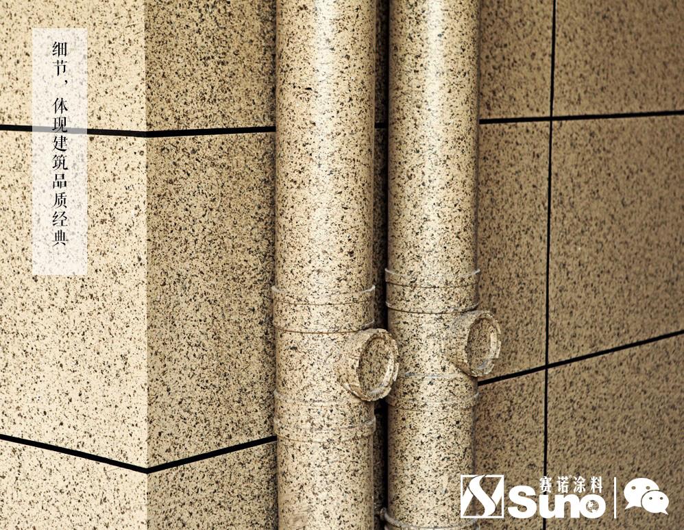 外墙装饰水包水涂料和真石漆涂料如何区分?