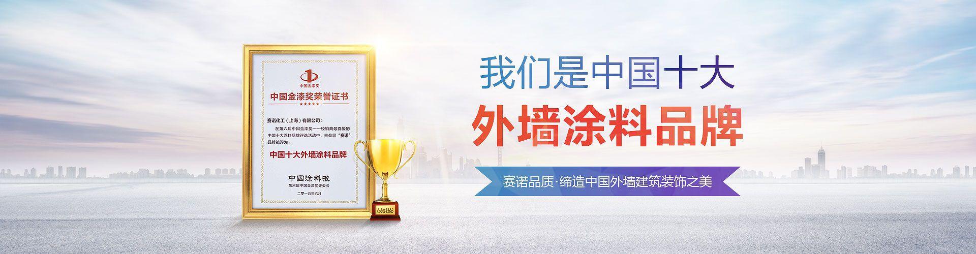 中国十大外墙涂料品牌